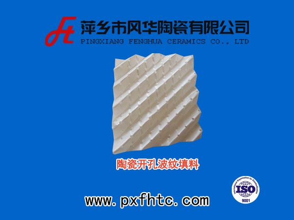 陶瓷開孔波紋填料