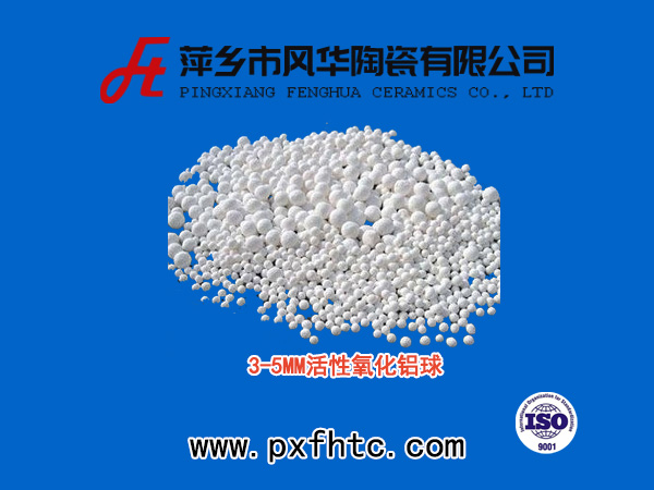3-5mm活性氧化鋁球